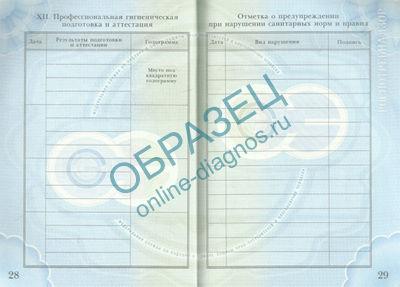 Медицинские книжки в Москве Ясенево без осмотра
