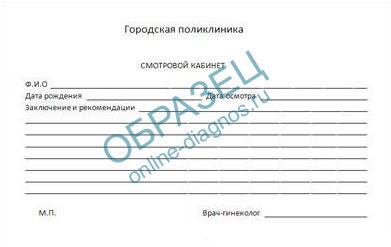 Справка о сроке беременности для авиакомпании образец Выписной эпикриз Челюскинская улица