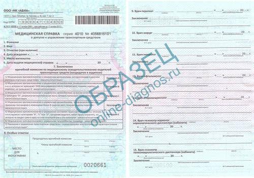 Цена медицинская справка водителя Справка для оформления опеки над ребенком Аннино